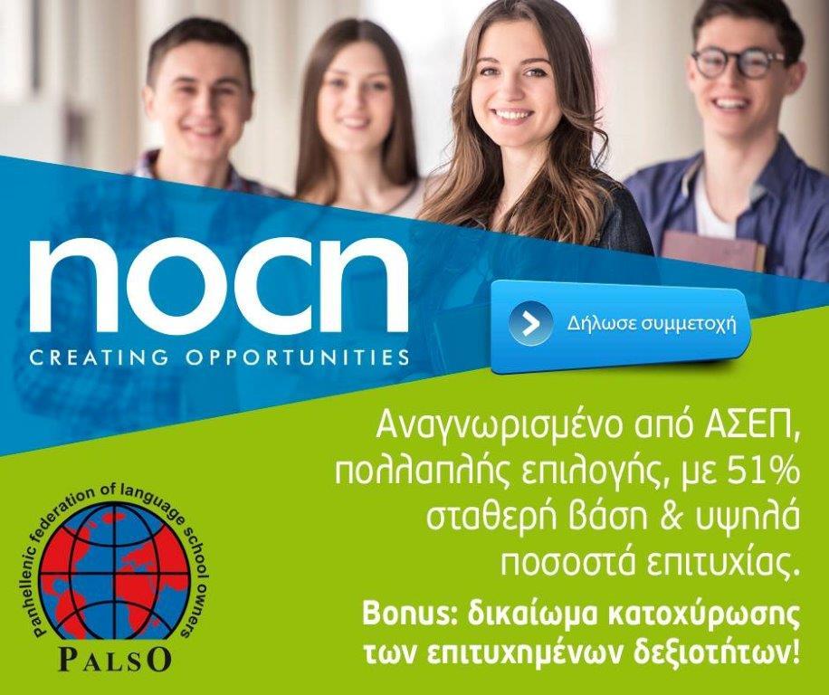 Δήλωσε συμμετοχή NOCN